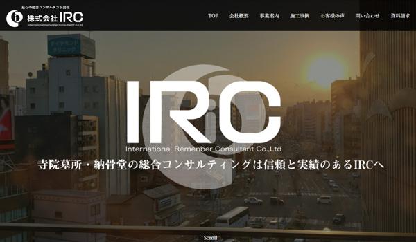 株式会社IRC